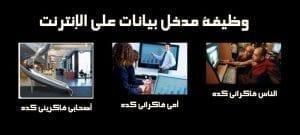 دليل وظائف ادخال البيانات على الإنترنت (تحديث 2020) 1