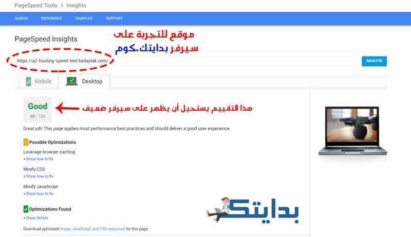 نتائج استضافة a2 hosting على google page speed