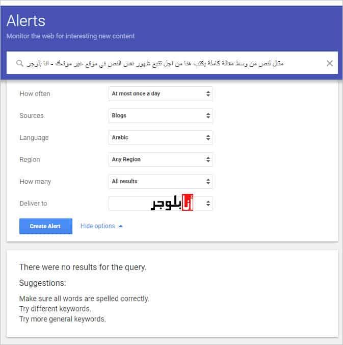 كيفية حماية الموقع من سرقة المحتوى و النسخ الغير شرعي 4