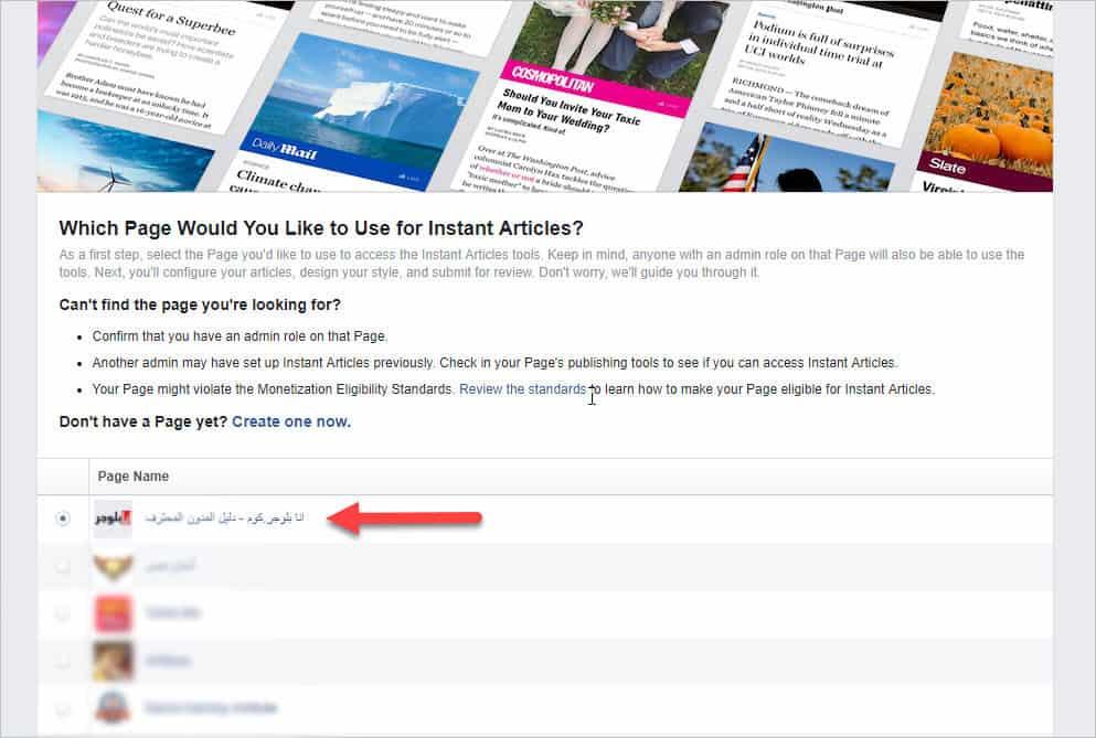شرح كيفية تفعيل المقالات الفورية في موقع ووردبريس في ثلاث خطوات 4