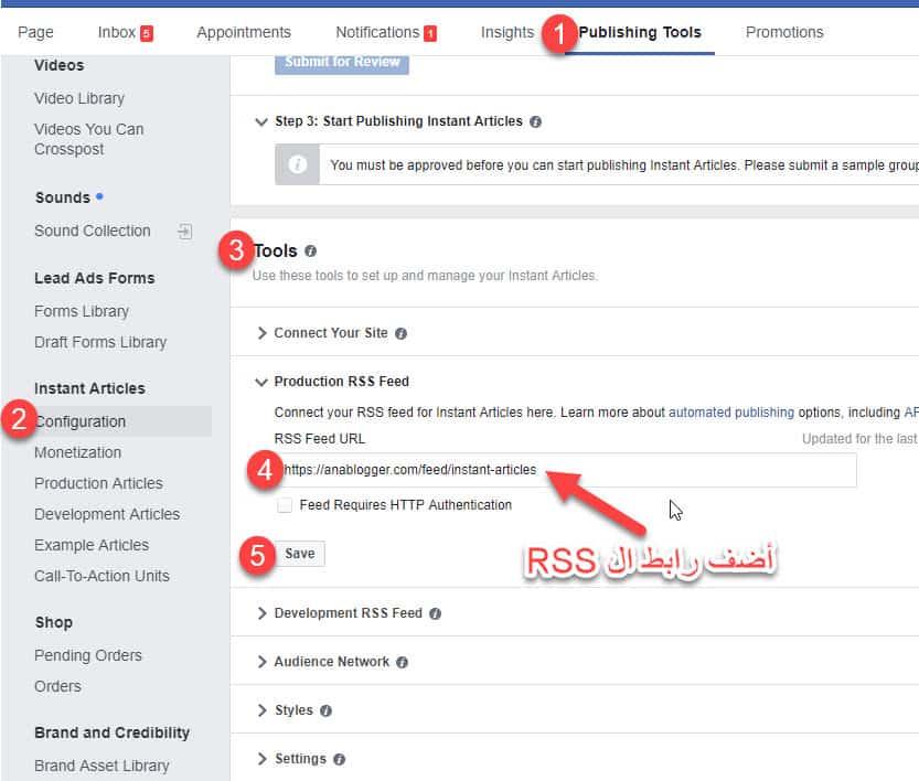 شرح كيفية تفعيل المقالات الفورية في موقع ووردبريس في ثلاث خطوات 13