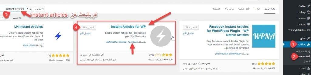 شرح كيفية تفعيل المقالات الفورية في موقع ووردبريس في ثلاث خطوات 2