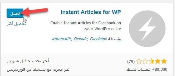 شرح كيفية تفعيل المقالات الفورية في موقع ووردبريس في ثلاث خطوات 3