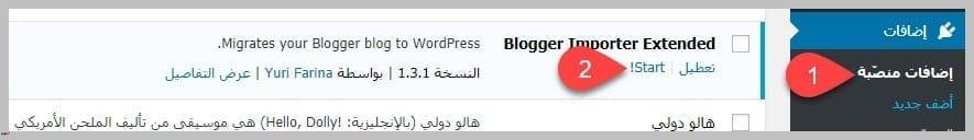 نقل مدونة من بلوجر الى ووردبريس دون التاثير على الارشفة في محركات البحث 6