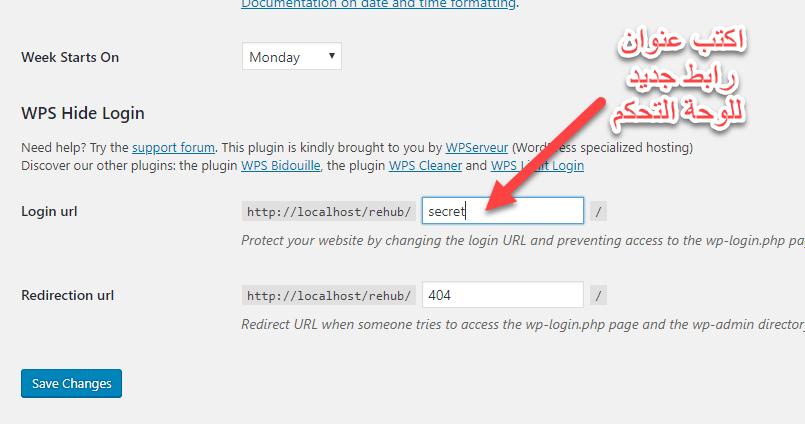 خطوات تغيير رابط لوحة تحكم ووردبريس wp-admin من اجل حماية الموقع 2