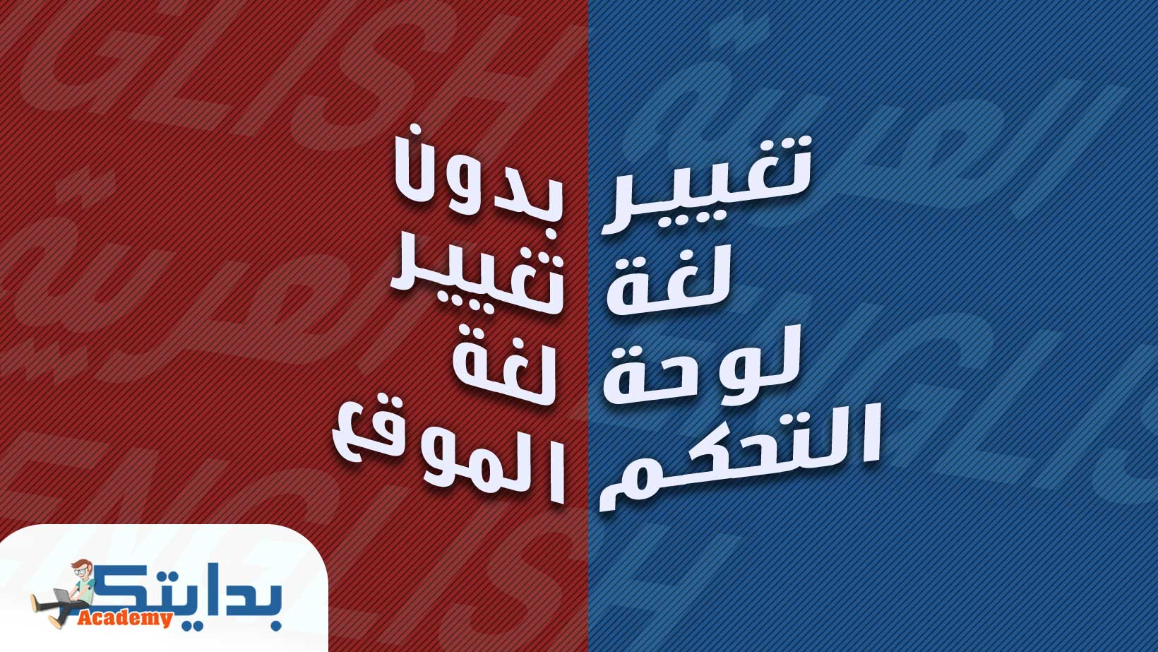 تفعيل لوحة التحكم الانجليزية في موقع ووردبريس عربي 1